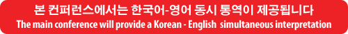 https://www.cmtevents.com/EVENTDATAS/200313/others/SimultaneousTranslationKorean-English.png