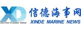 www.xindemarinenews.com